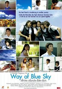 Aozoranoyukue (2005) plakat