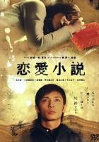plakat - Ren'ai-Shousetsu (2004)