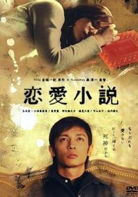 Ren'ai-Shousetsu (2004) plakat