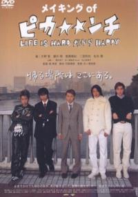 Pika**nchi Life Is Hard Dakara Happy (2004) plakat