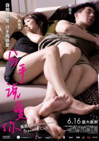 Fun sau suet oi nei (2010) plakat