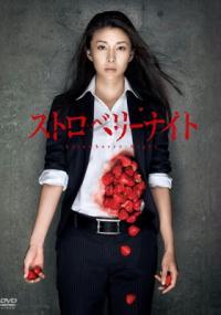 Strawberry Night (2012) plakat