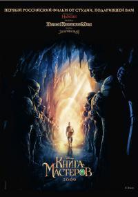Księga mistrzów (2009) plakat