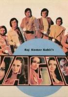 Nagin (1976) plakat
