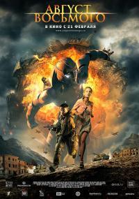 8 sierpnia (2012) plakat