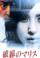 Hasen no Marisu (2000) plakat