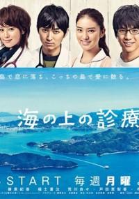 Umi no ue no shinryôjo (2013) plakat