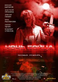 Noch boytsa (2009) plakat