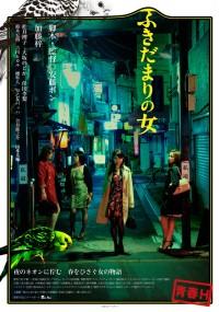 Fukidamari no onna (2012) plakat