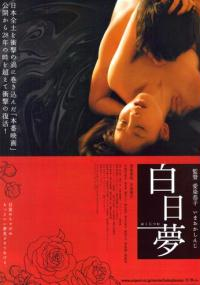 Hakujitsumu (2009) plakat