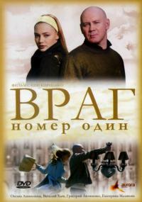 Vrag nomer odin (2008) plakat