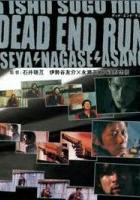Dead End Run (2003) plakat