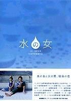 Mizu no onna (2002) plakat