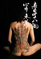Akame shijuya taki shinju misui (2003) plakat