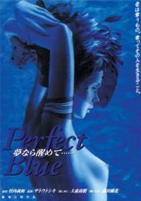 Perfect Blue: Yume Nara Samete (2002) plakat