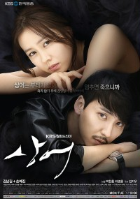 Sang-eo (2013) plakat