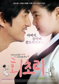Hoi-cho-ri (2010) plakat