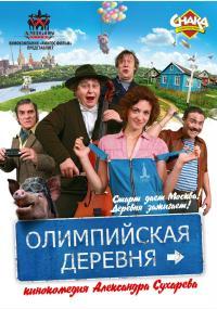 Olimpiyskaya derevnya (2011) plakat