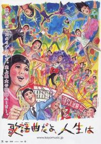 Kayôkyoku dayo jinsei wa (2007) plakat
