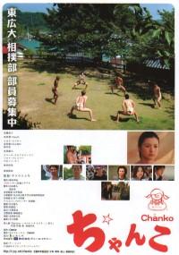 Chanko (2006) plakat