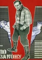 Według prawa (1926) plakat
