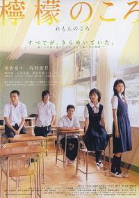 Lemon no Koro (2007) plakat
