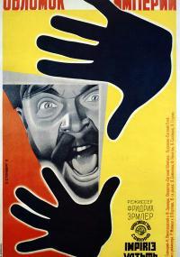 Szczątek imperium (1929) plakat