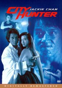 Miejski łowca (1993) plakat