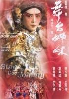 Wu tai jie mei (1990) plakat