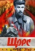 Szczors (1939) plakat
