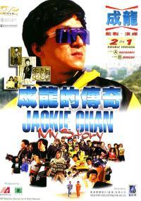 Jackie Chan: My Story (1998) plakat