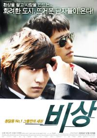 Bi-sang (2009) plakat