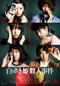 Shirayuki Hime Satsujin Jiken (2014) plakat