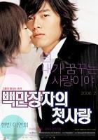 Baek-man-jang-ja-eui Cheos-sa-rang
