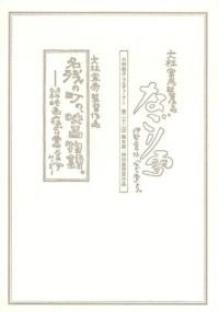 Nagoriyuki (2002) plakat