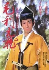 Mōri Motonari (1997) plakat