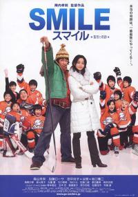Smile: Seiya no Kiseki (2007) plakat