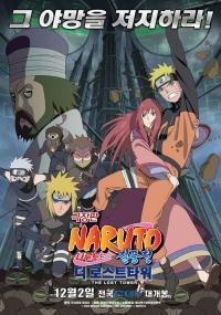 Naruto Shippūden 4: Zaginiona wieża (2010) plakat