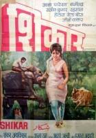plakat - Shikar (1968)