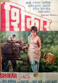 Shikar (1968) plakat