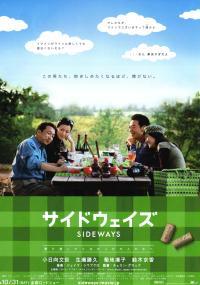Saidoweizu (2009) plakat