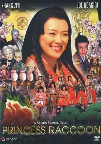 Operetta tanuki goten (2005) plakat
