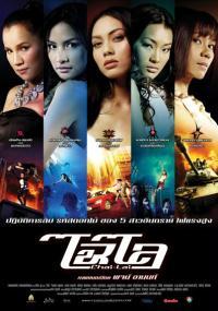 Chai Lai (2006) plakat