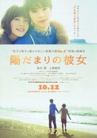 Hidamari no Kanojo (2013) plakat