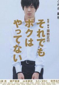 Soredemo Boku wa Yattenai (2007) plakat