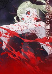 Dance in the Vampire Bund (2010) plakat