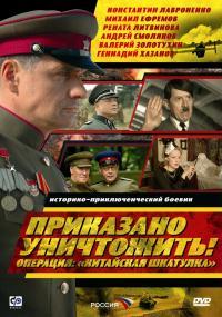 Prikazano unichtozhit. Operatsiya 'Kitayskaya shkatulka' (2009) plakat