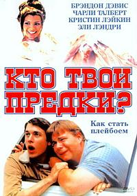 Who's Your Daddy? (2003) plakat