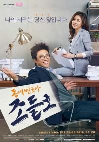 Dong-ne-byeon-ho-sa Jo-deul-ho (2016) plakat