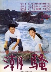 Shiosai (1964) plakat